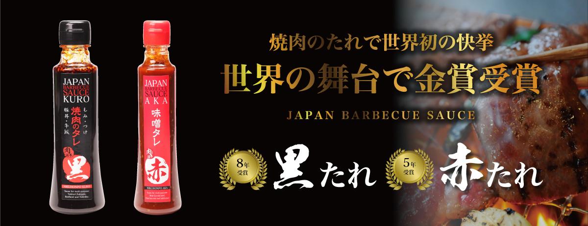 焼肉のたれで世界初の快挙 世界の舞台で3年連続金賞受賞